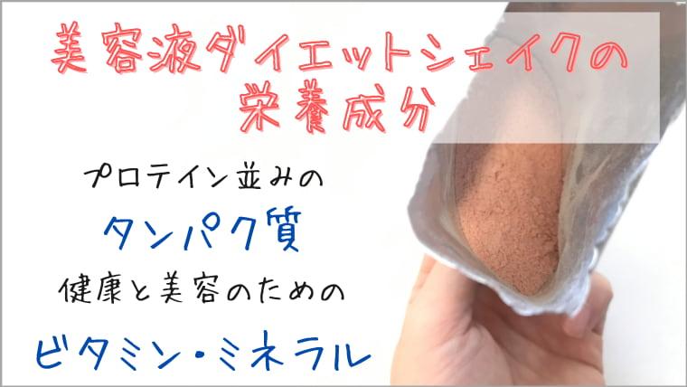 美容液ダイエットシェイクの栄養成分