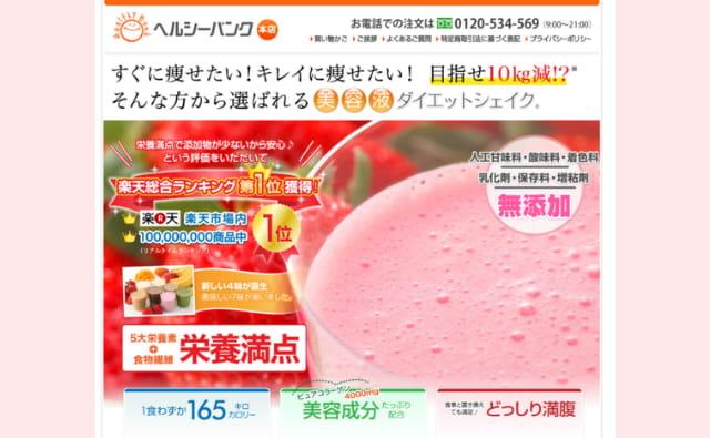 美容液ダイエットシェイクの注文の流れ「サイトトップ」
