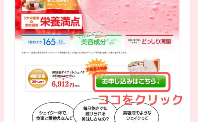 美容液ダイエットシェイクの注文の流れ「お申込みボタン」