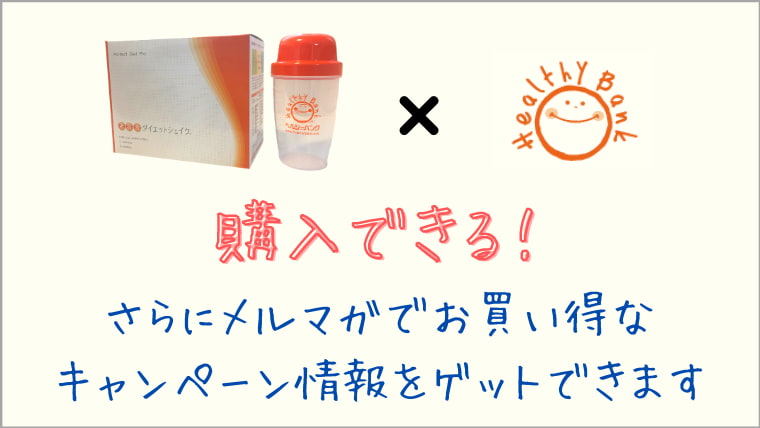 美容液ダイエットシェイクは公式サイトで買える