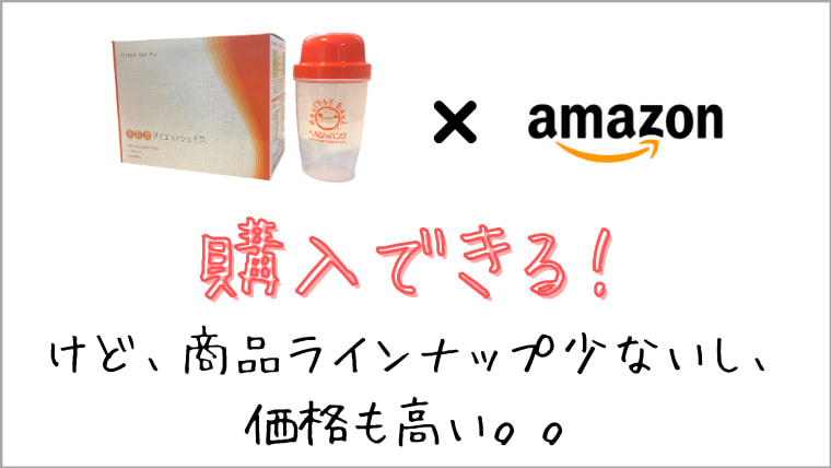 美容液ダイエットシェイクはAmazonで買える